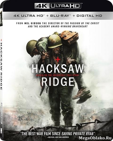 По соображениям совести / Hacksaw Ridge (2016) | UltraHD 4K 2160p