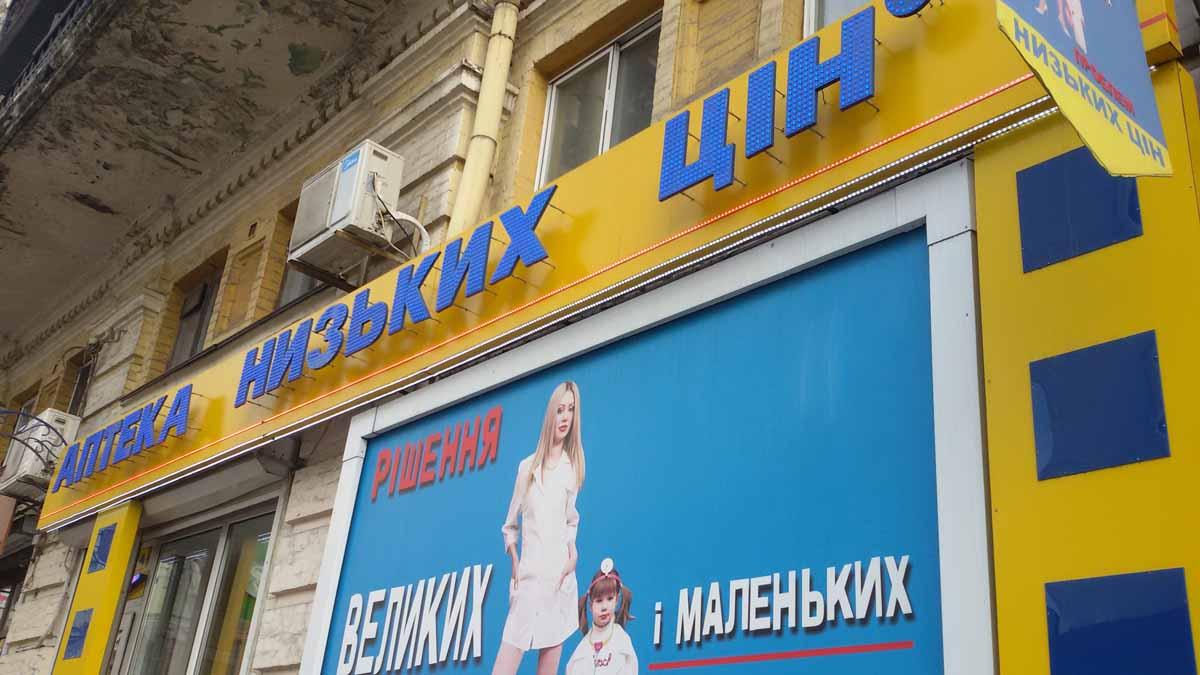 аптека в Бердичеве
