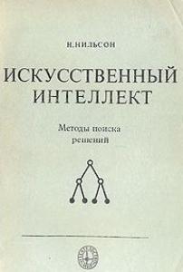 Литература о ИИ и ИР - Страница 3 0_137daa_8dd2259f_orig