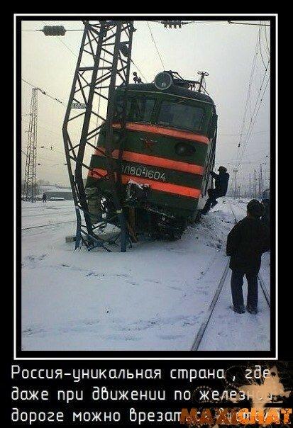 Веселые картинки с железнодорожниками