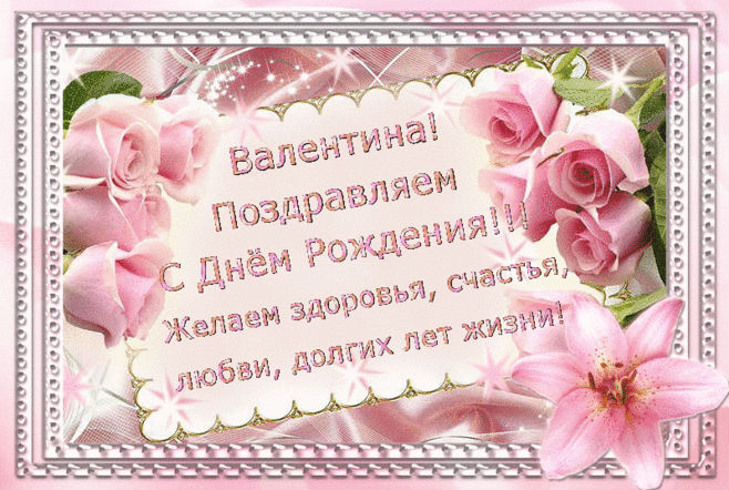 Поздравления валентине с юбилеем