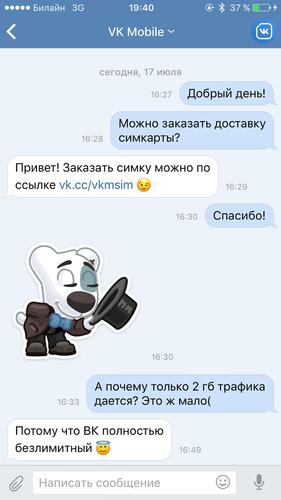 vk mobile оператор