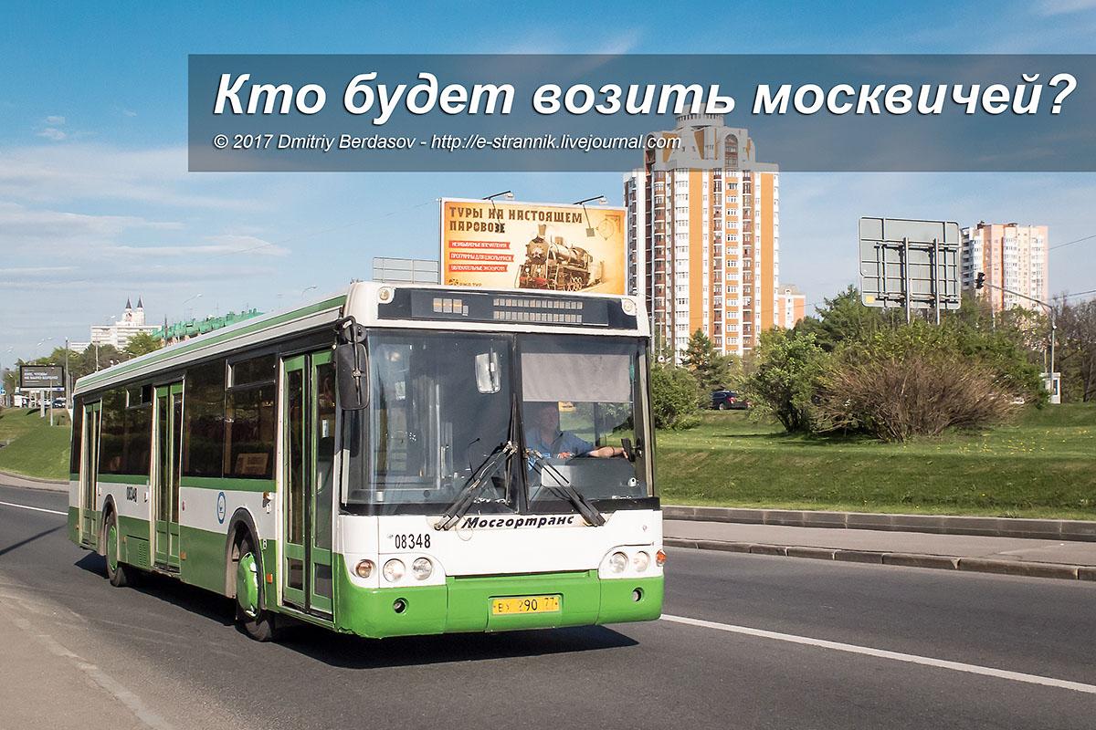 Кто будет возить москвичей?