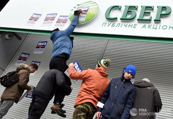 Радикалы и украинские дочки российских банков