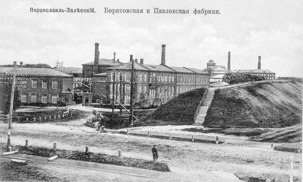 Борисовская и Павловская фабрики