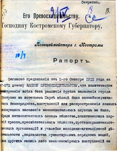 ф. 133, оп. 31, д. 870, л. 18