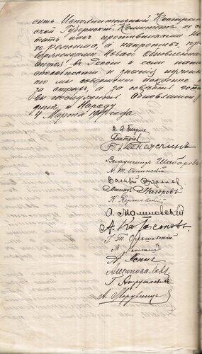 ф. 1317, оп. 2, д. 4, л. 113 об