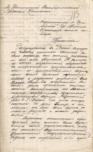 ф. 1317, оп. 2, д. 4, л. 113