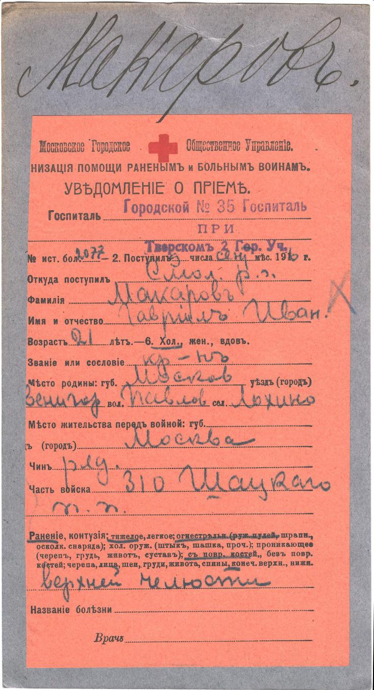 Архивная копия учетной карточки на раненного из картотеки Учёта потерь в Первой Мировой Войне (РГВИА)