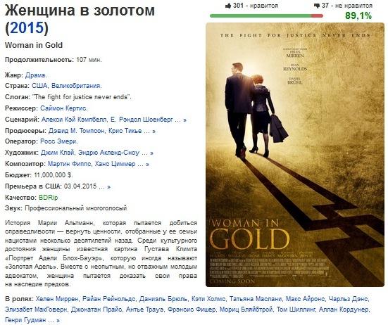 женщина в золотом.jpg