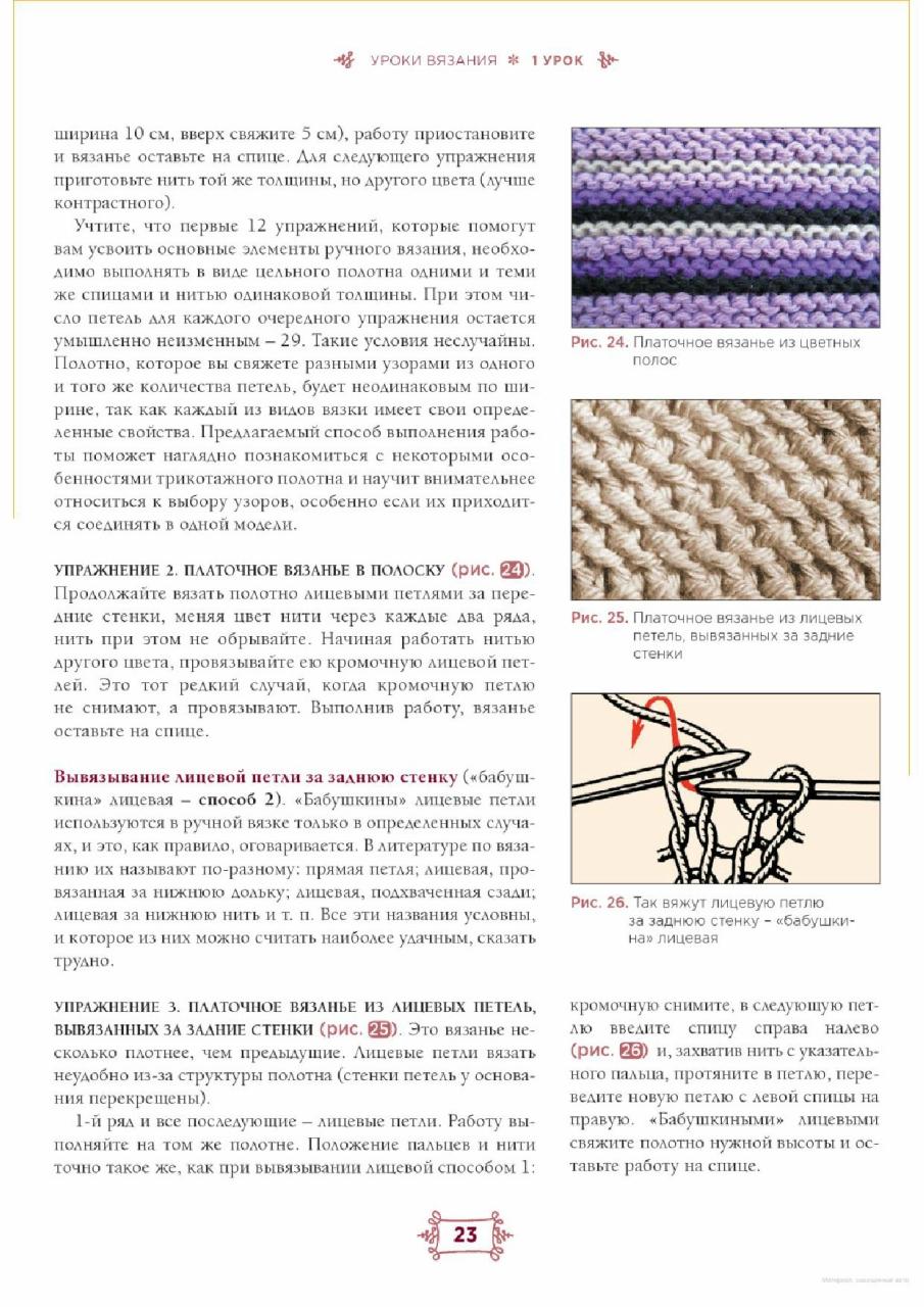 Азбука вязания максимова перчатки 20