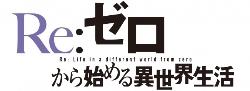 Re: Жизнь в альтернативном мире с нуля / Re: Zero kara Hajimeru Isekai Seikatsu / ЛМ [SHIZA-project]   ЛД [Onibaku Group] (2016/HDTVRip/720p)