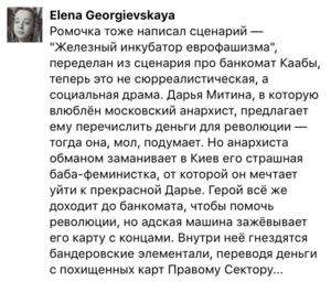 Дарья Митина в сценарии.png