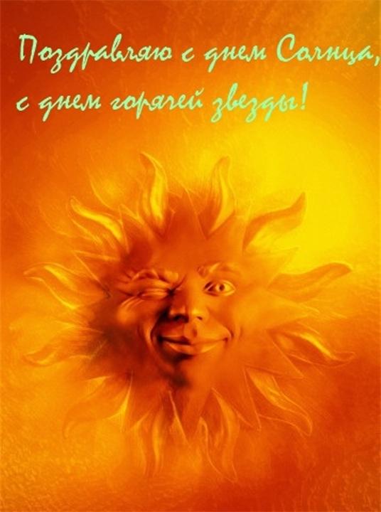 Открытки. 3 мая День Солнца! Поздравления с Днем Солнца