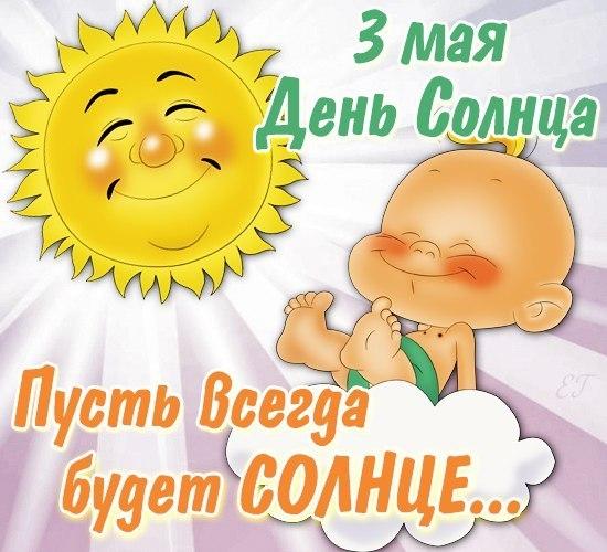 Открытки. 3 мая День Солнца! Пусть всегда будет солнце!
