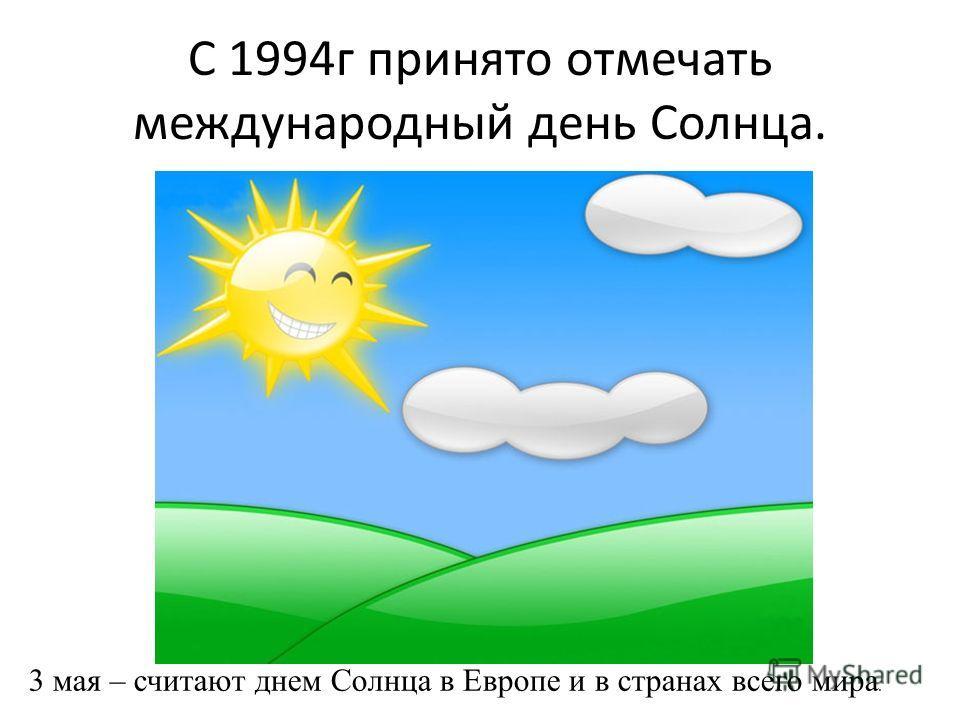 Открытки. 3 мая Международный День Солнца! Солнце над полем!