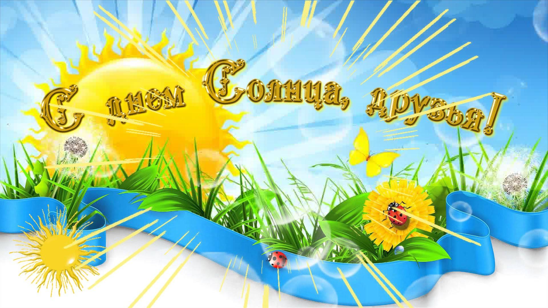 Юбилеем, музыкальная открытка с солнечным днем рождения