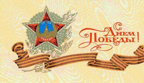 Открытка. С Днем Победы! 9 мая  Георгиевская ленточка на желтом фоне открытка поздравление картинка