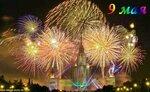 Открытка. С Днем Победы! 9 мая. Москва в Цветах салюта открытки фото рисунки картинки поздравления
