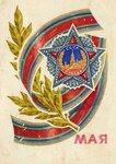 Открытка. С Днем Победы! 9 мая. Поздравляем открытки фото рисунки картинки поздравления