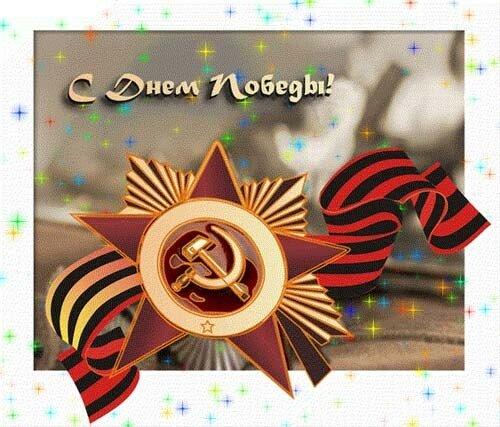Открытка. С Днем Победы! 9 мая. Стилизованное изображение открытка поздравление картинка