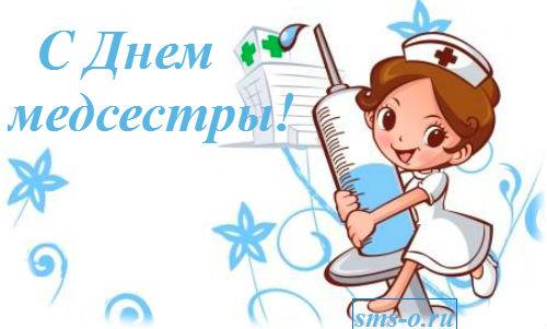 С Днем медсестры! открытки фото рисунки картинки поздравления