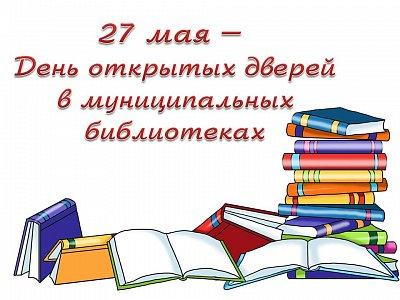 Открытки. 27 мая - День открытых дверей муниципальных библиотек