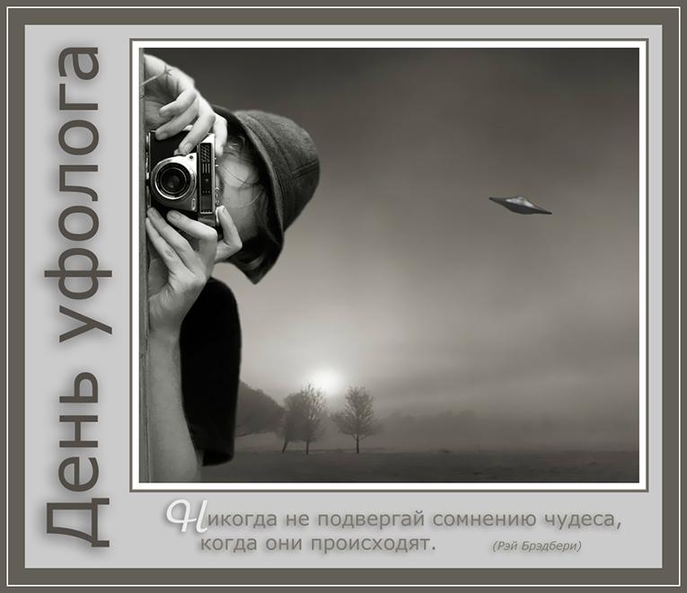 День уфолога или Всемирный день НЛО отмечается ежегодно 2 июля