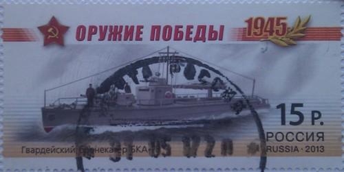 2013 орПобеды кораблик 15