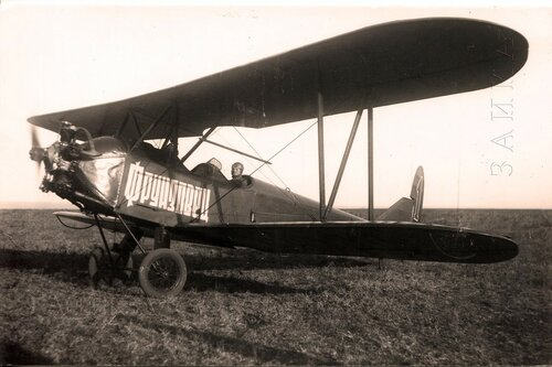 У-2 Фрунзевец копия.jpg