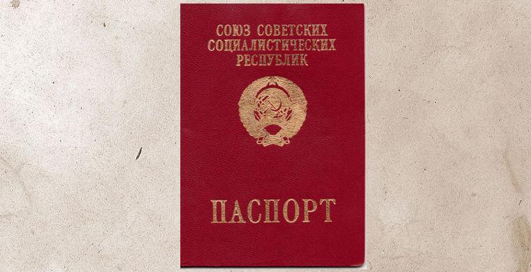 Советский заграничный паспорт образца 1991 года. Такие паспорта выдавались в России вплоть до конца