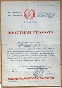 1934 г. Грамота МосОблКоопИнСтрахКасса лучшему ударнику