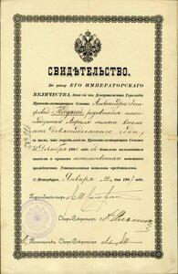 1907 Департамент герольдии Правительствующего Сената, свидетельство о позволении пользоваться правами потомственного почетного гражданства, Санкт-Петербург.