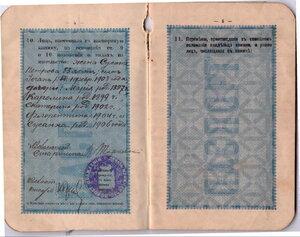 Паспортная книжка 0220