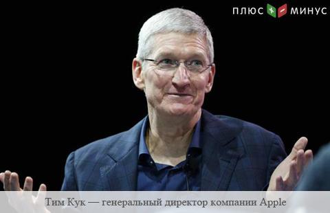 Apple вложит $1 млрд всоздание новых рабочих мест вСША