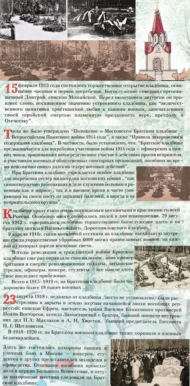 О строительстве торгово-развлекательного центра на Братском кладбище героев Первой Мировой войны. 0_19b00b_4bb3cc57_orig