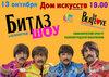 Битлз-шоу в Калининграде
