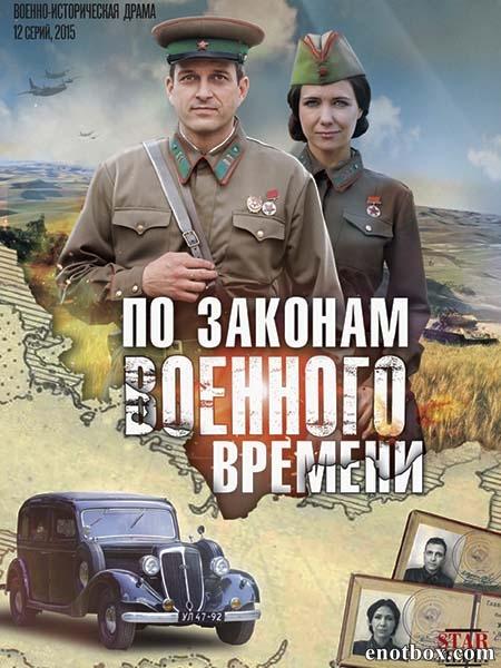 По законам военного времени (1-12 серии из 12) / 2015 / РУ / HDTVRip