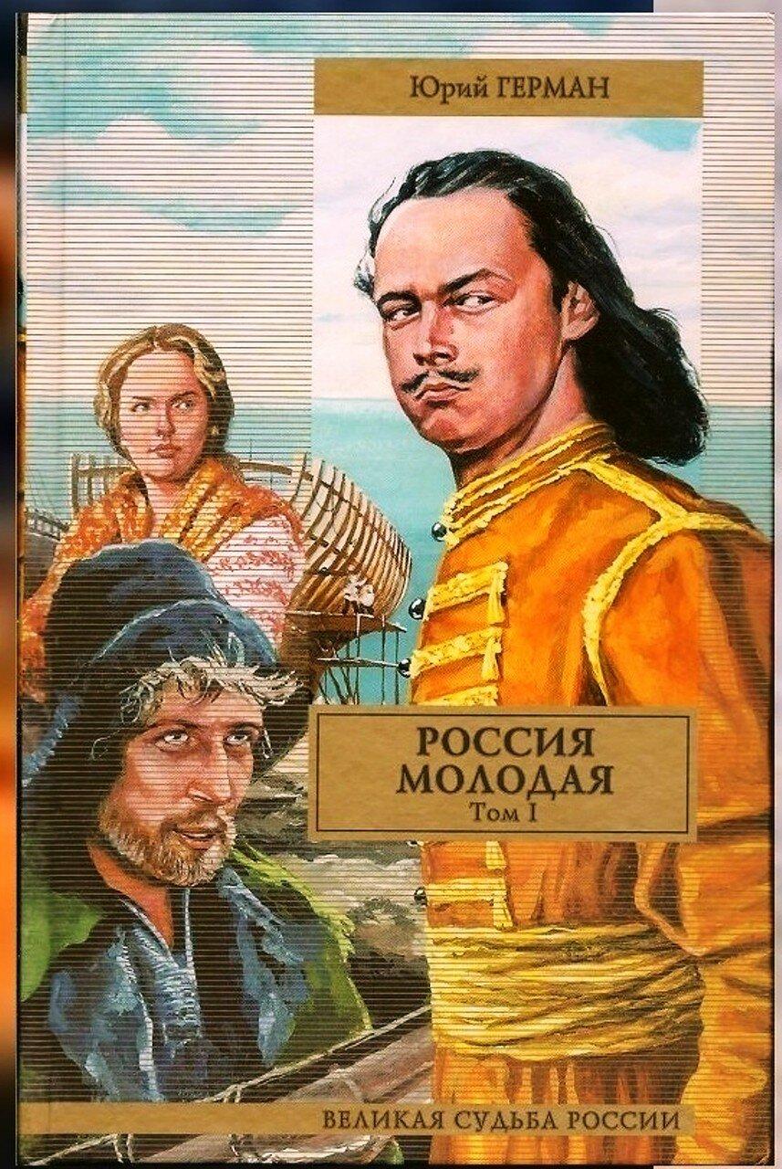 Юрий Герман. Россия молодая. Том 1.jpg