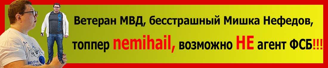 Ветеран МВД, бесстрашный Мишка Нефедов, — топпер Немихаил, —  возможно не агент ФСБ!!!