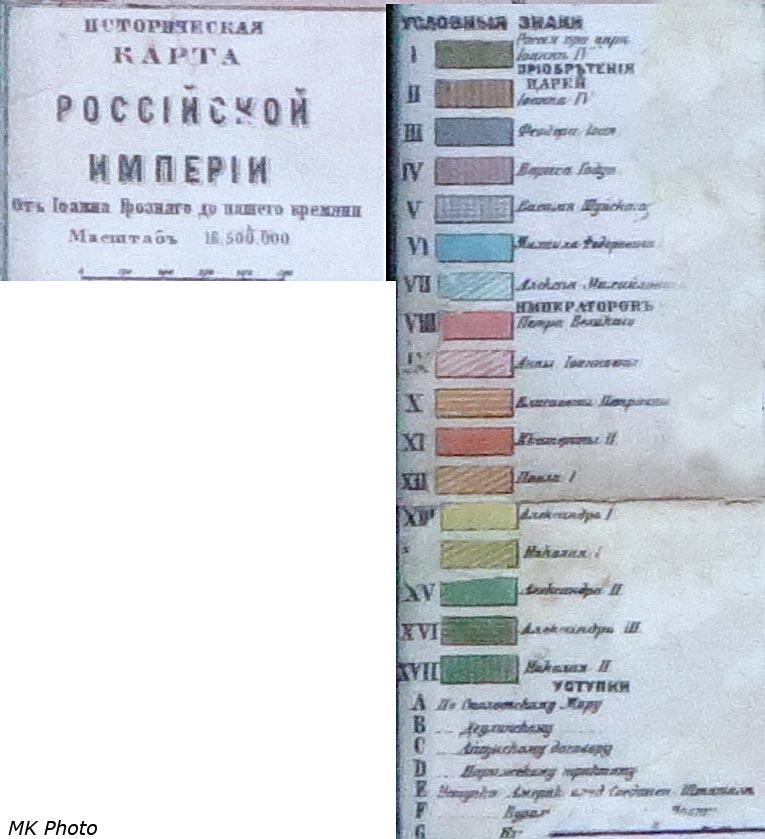 Историческая карта Российской Империи от Иоанна Грозного до Николая II