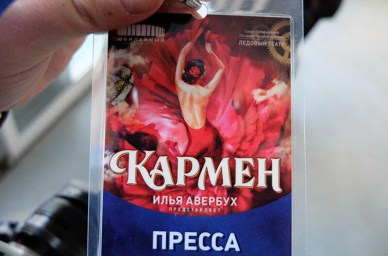 """Carmen on ice"". Краснодар, далее, везде (турне 2016-2017) - Страница 5 0_1a270a_711fcb_XL"