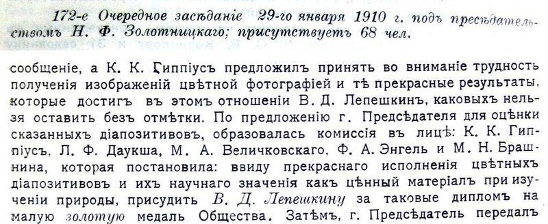 15. 1910 № 3, с.641-642.JPG