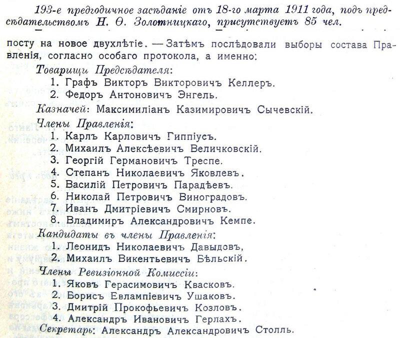 20. 1911 № 4, с.889-890.JPG