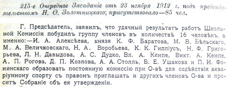 24. 1913 № 2, с.1244, 1246.JPG