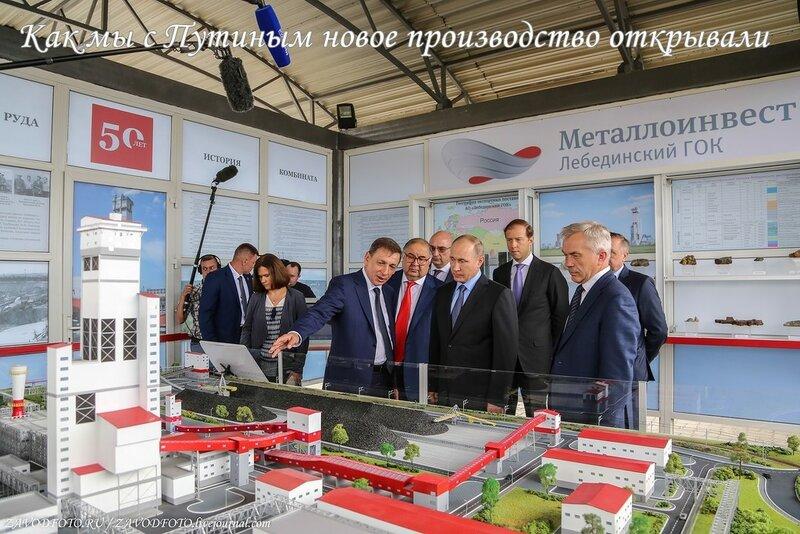 Как мы с Путиным новое производство открывали.jpg