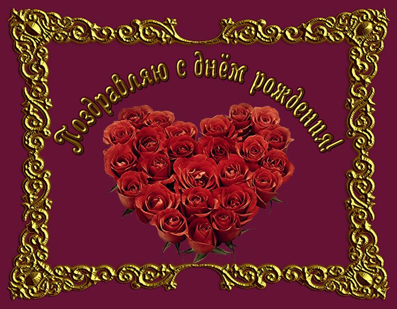 Открытки с Днём Рождения Цветы