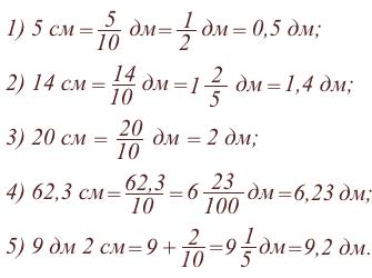 perevod-santimetrov-v-decimetry