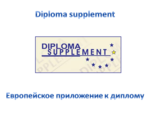 Лого_Европейское приложение.png