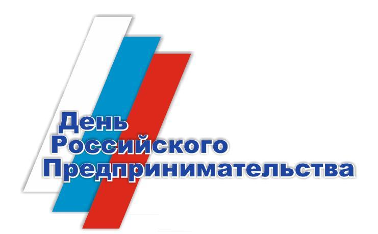 День российского предпринимательства! Поздравляю!.JPG